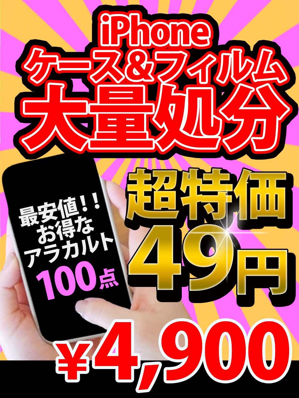 【緊急大放出49円】上代90%OFF以上確定!スマホケース&フィルムアソート iPad/iPhone/Xperia/GALAXY/…多種対応【100点】@49