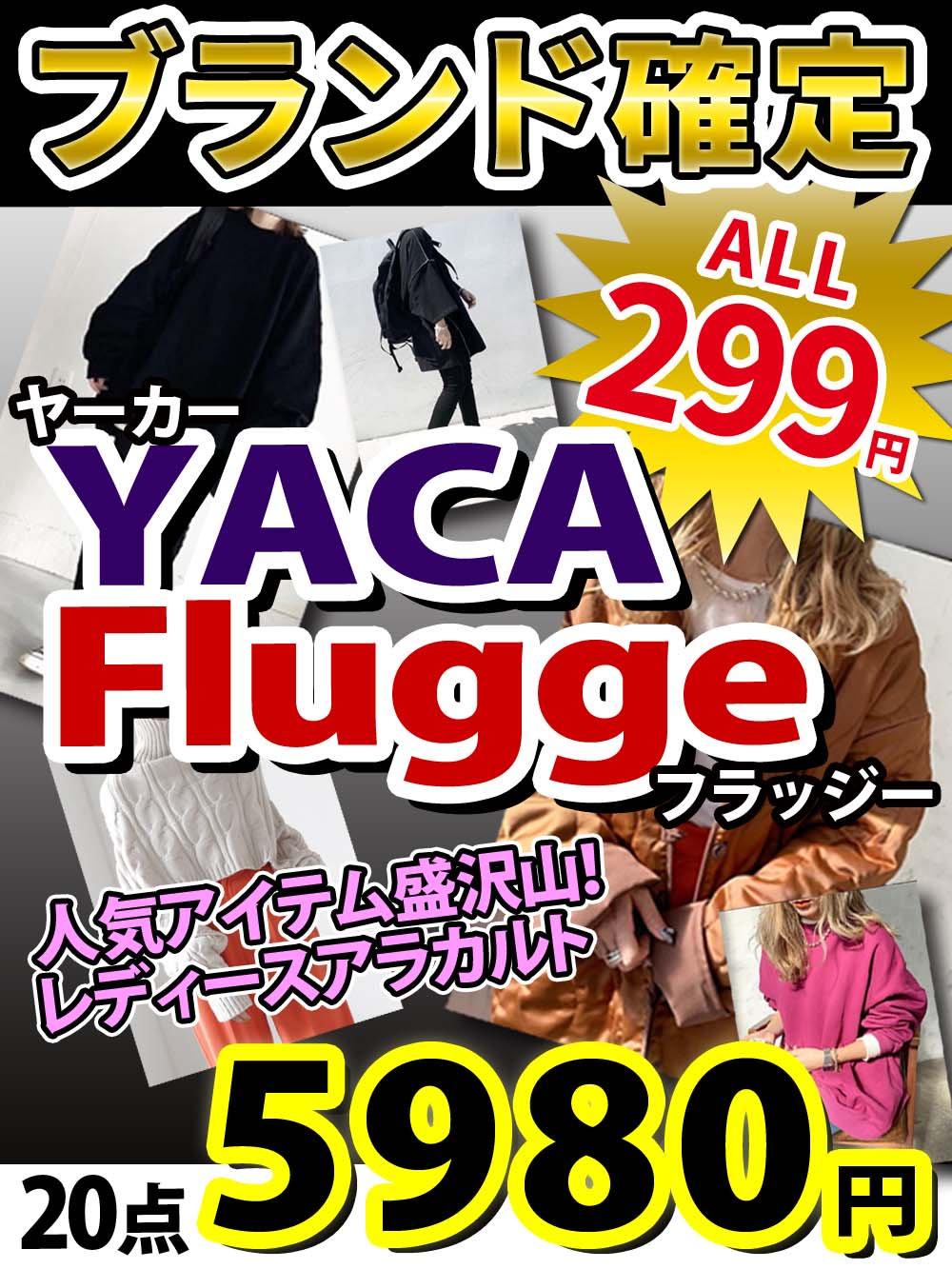 【ブランド確定】YACAヤーカ、Fluggeフラッジー人気アイテム盛沢山!レディースアラカルト【20点】@299