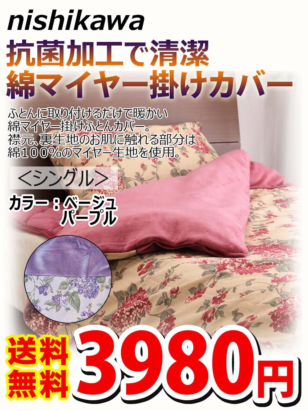 【送料無料】西川 抗菌加工で清潔!綿マイヤー掛けカバー【3980円】