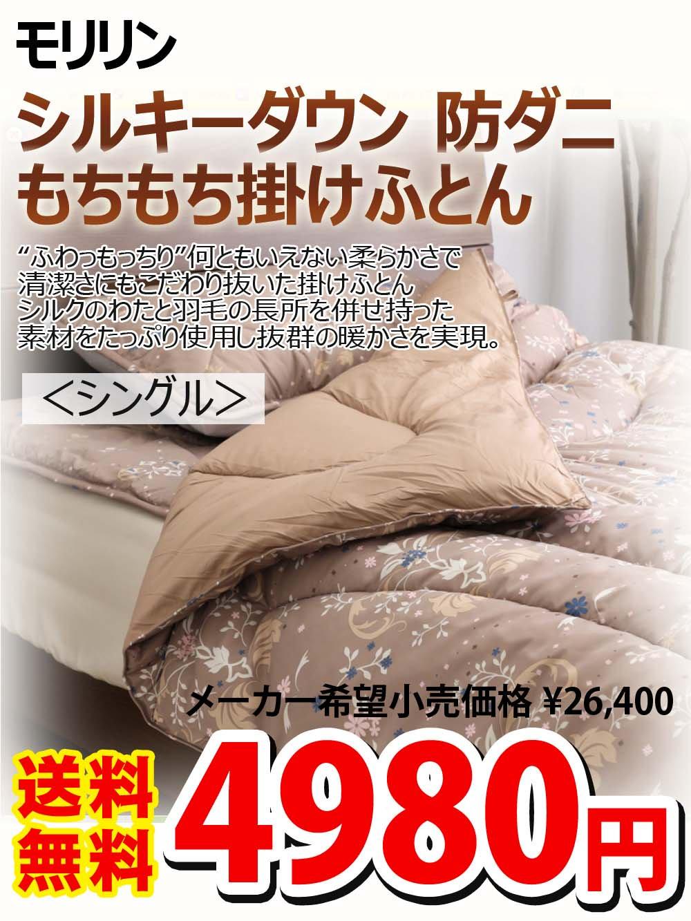 【送料無料】モリリン シルキーダウン もちもち掛けふとん 防ダニ シングル【4980円】