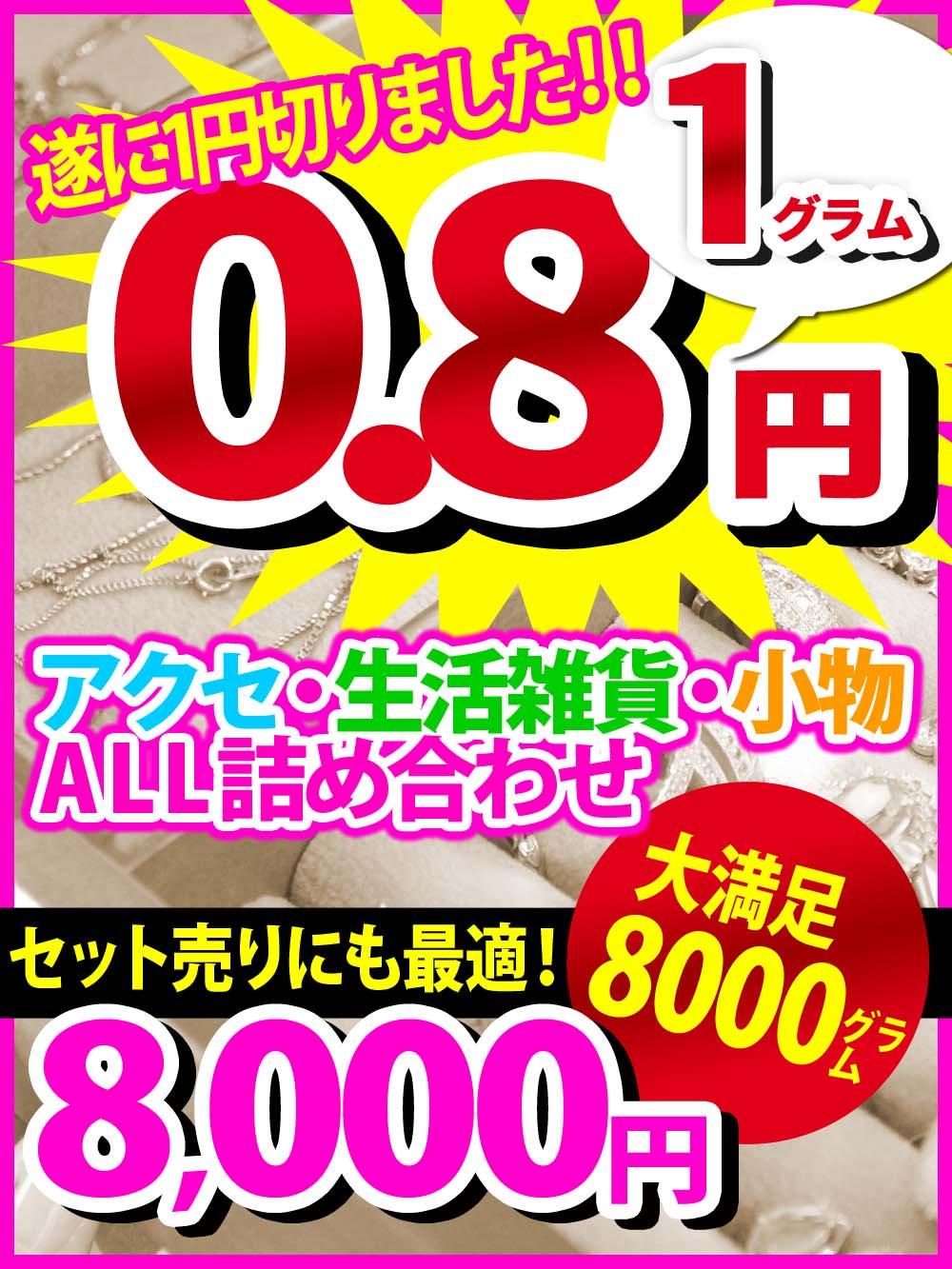 【セット売りに最適】アクセ生活雑貨小物何でも詰め合わせ1g★0.8円【計8kg】