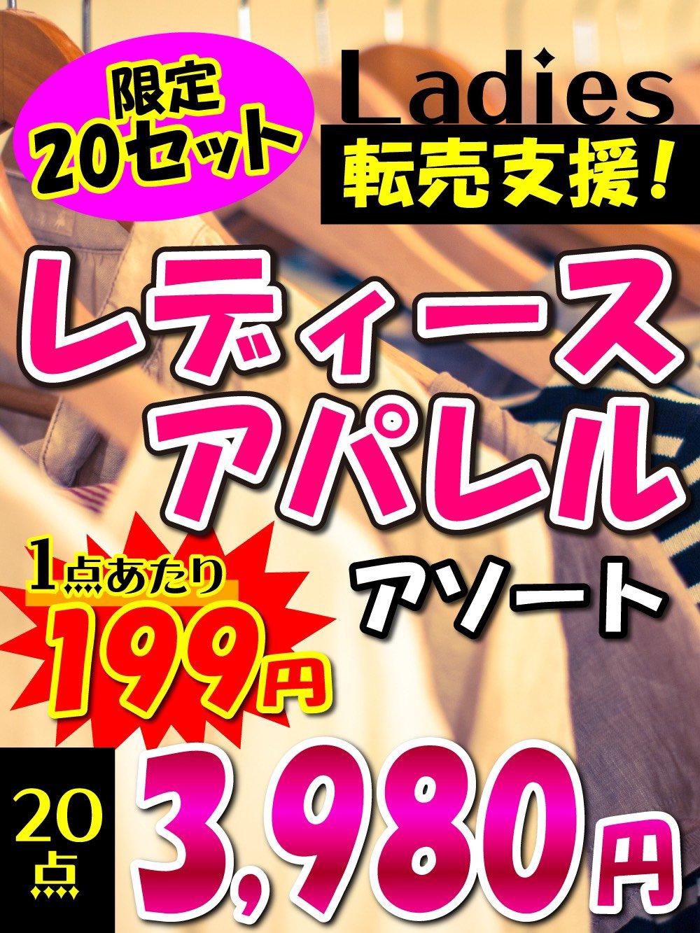【限定20セット】転売支援!レディースアパレルアソート【20点】@199