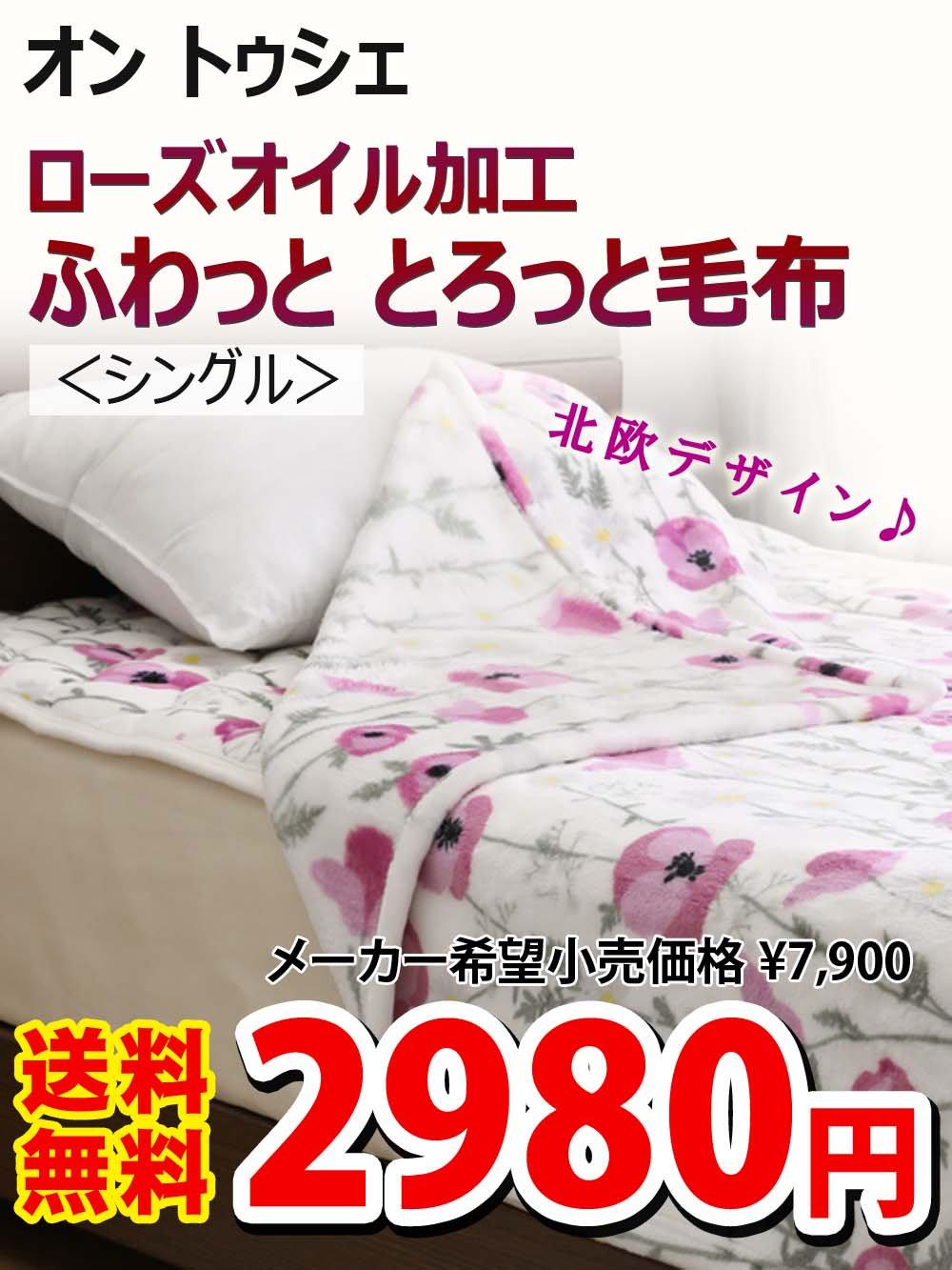 【送料無料】オントゥシェ ローズオイル加工 ふわっと とろっと毛布 北欧デザイン<シングル>【2980円】
