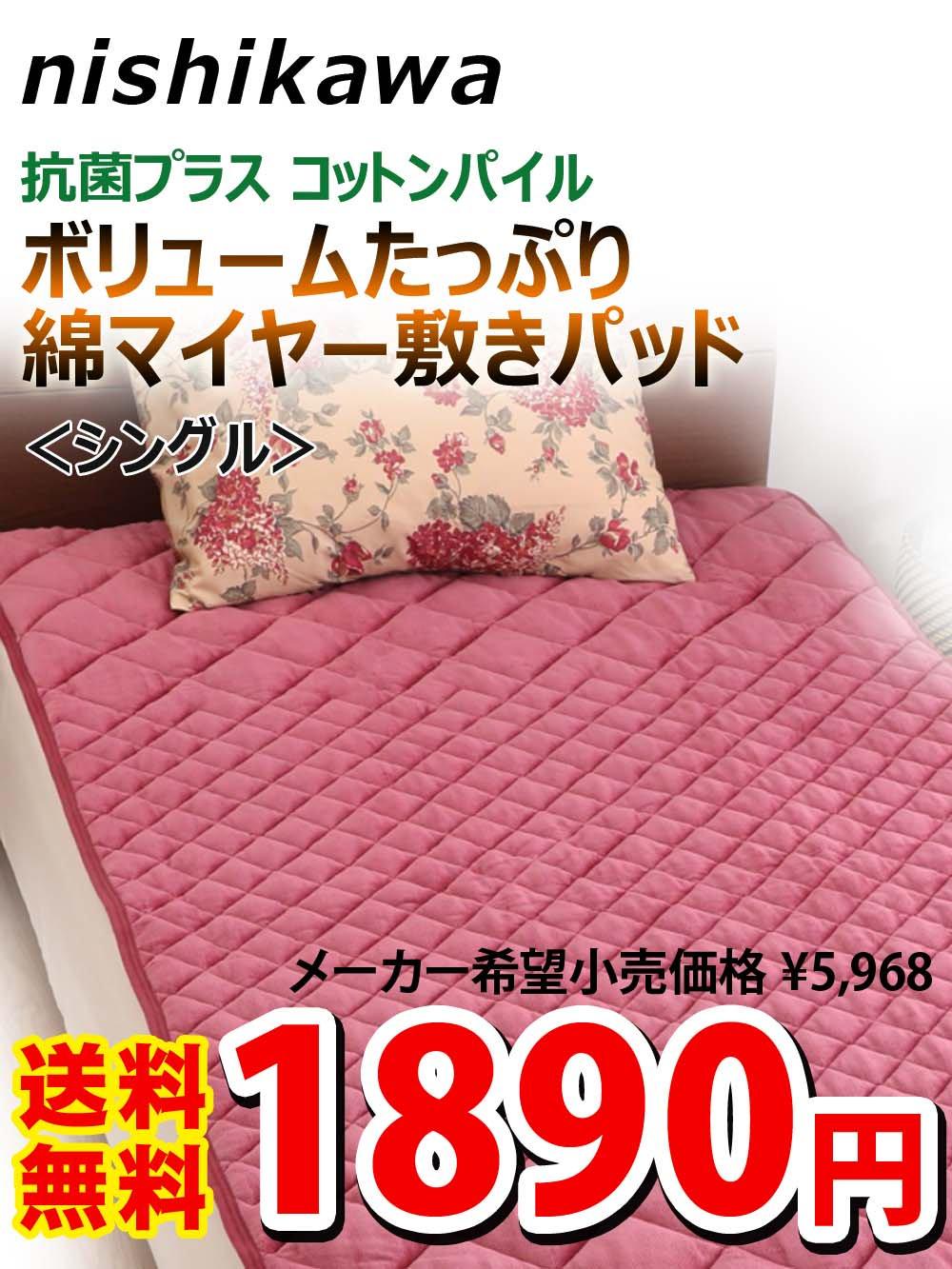 【送料無料】西川 抗菌加工で清潔!綿マイヤー敷パッド【1890円】