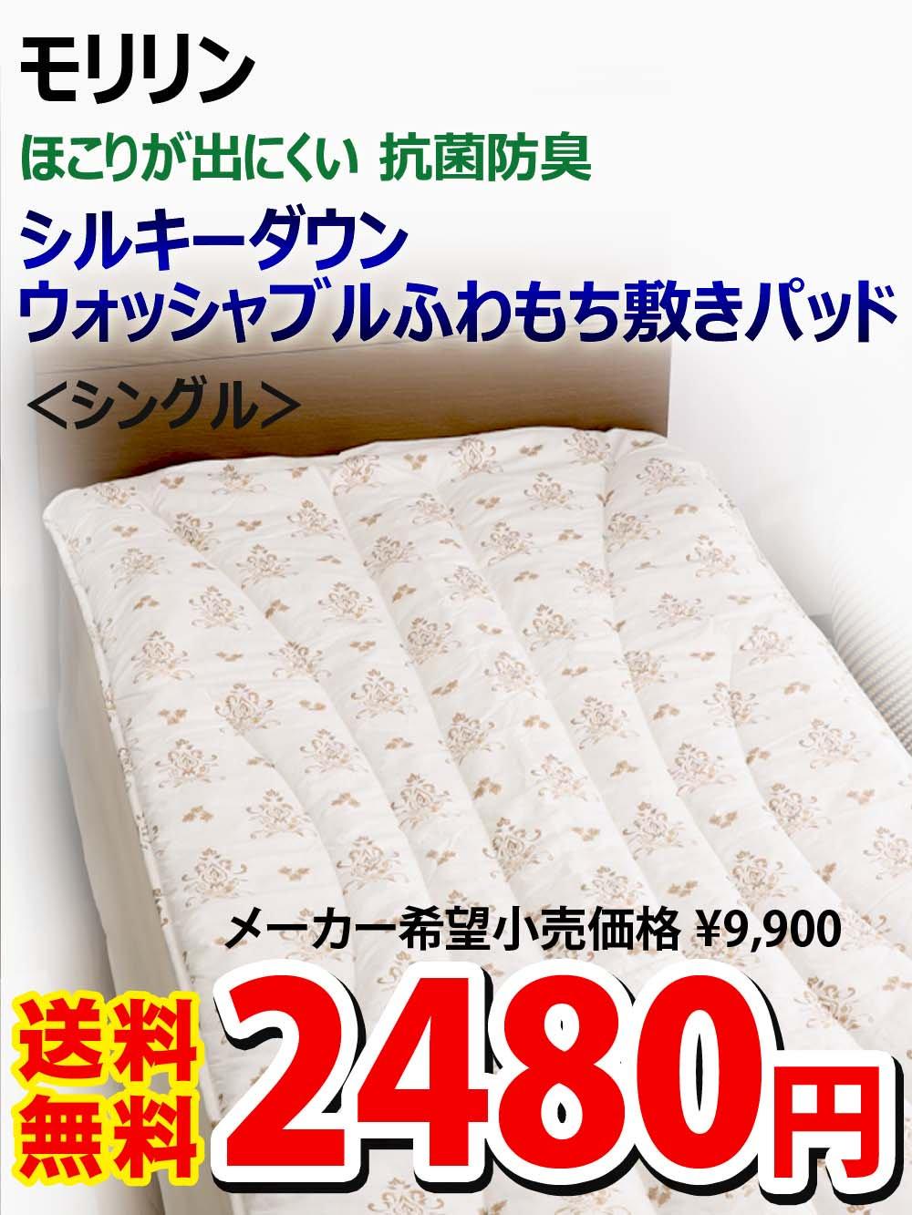 【送料無料】モリリン シルキーダウン もちもち敷きパッド 防ダニ シングル【2480円】