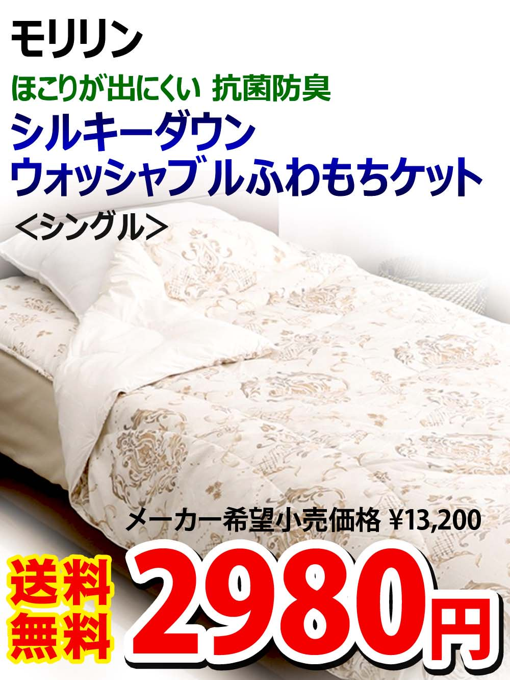 【送料無料】モリリン シルキーダウン もちもちダウンケット 防ダニ シングル【2980円】