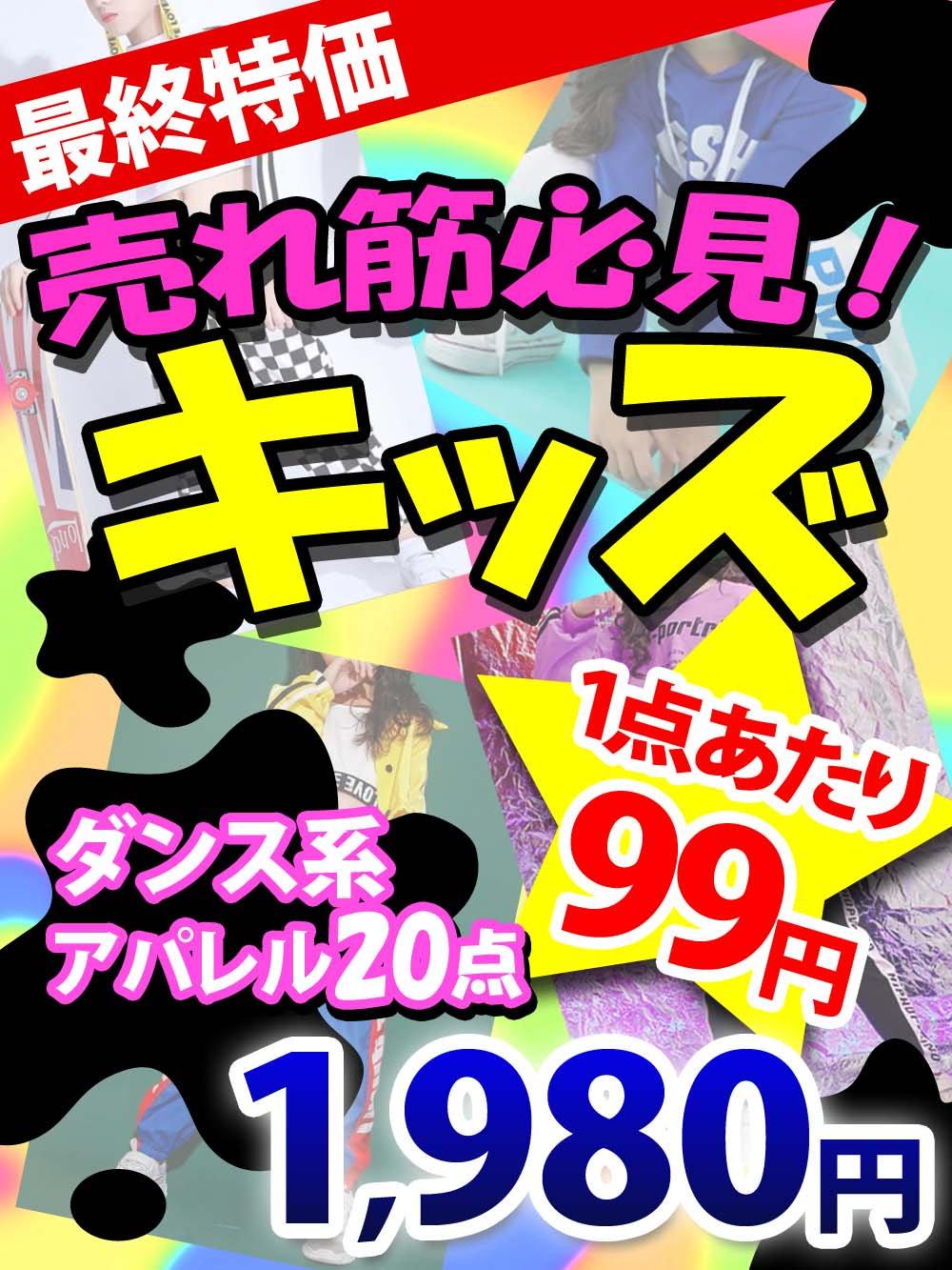 【売れ筋必見!】大人気!子供ダンス系アパレルアラカルト!20点@169