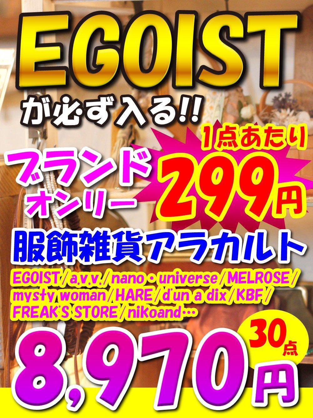 【EGOISTが必ず入る】【ブランドオンリー】服飾雑貨アラカルト30点@299