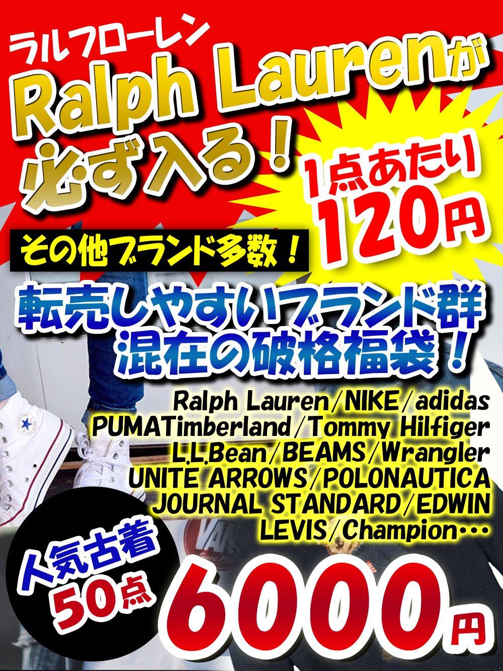 【Ralph Laurenが必ず入る】毎回完売!転売楽々ブランド群混在!破格古着福袋!【50点】6000円