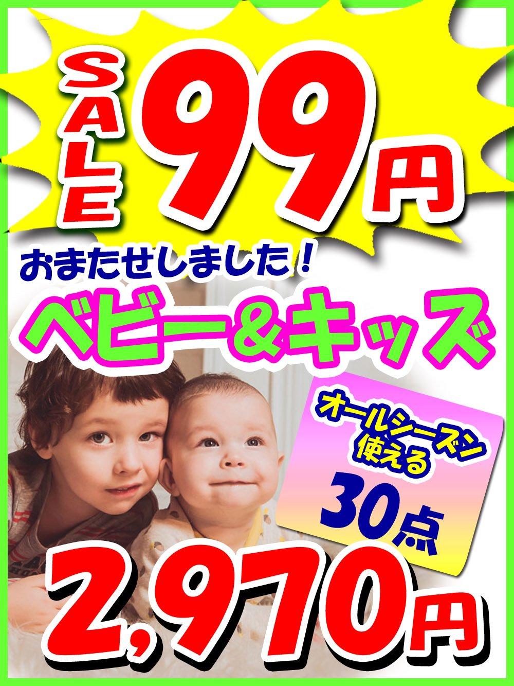 【キッズ&ベビー99円】カワイイものだけ♪オールシーズン!アパレルアラカルト【30点】@99