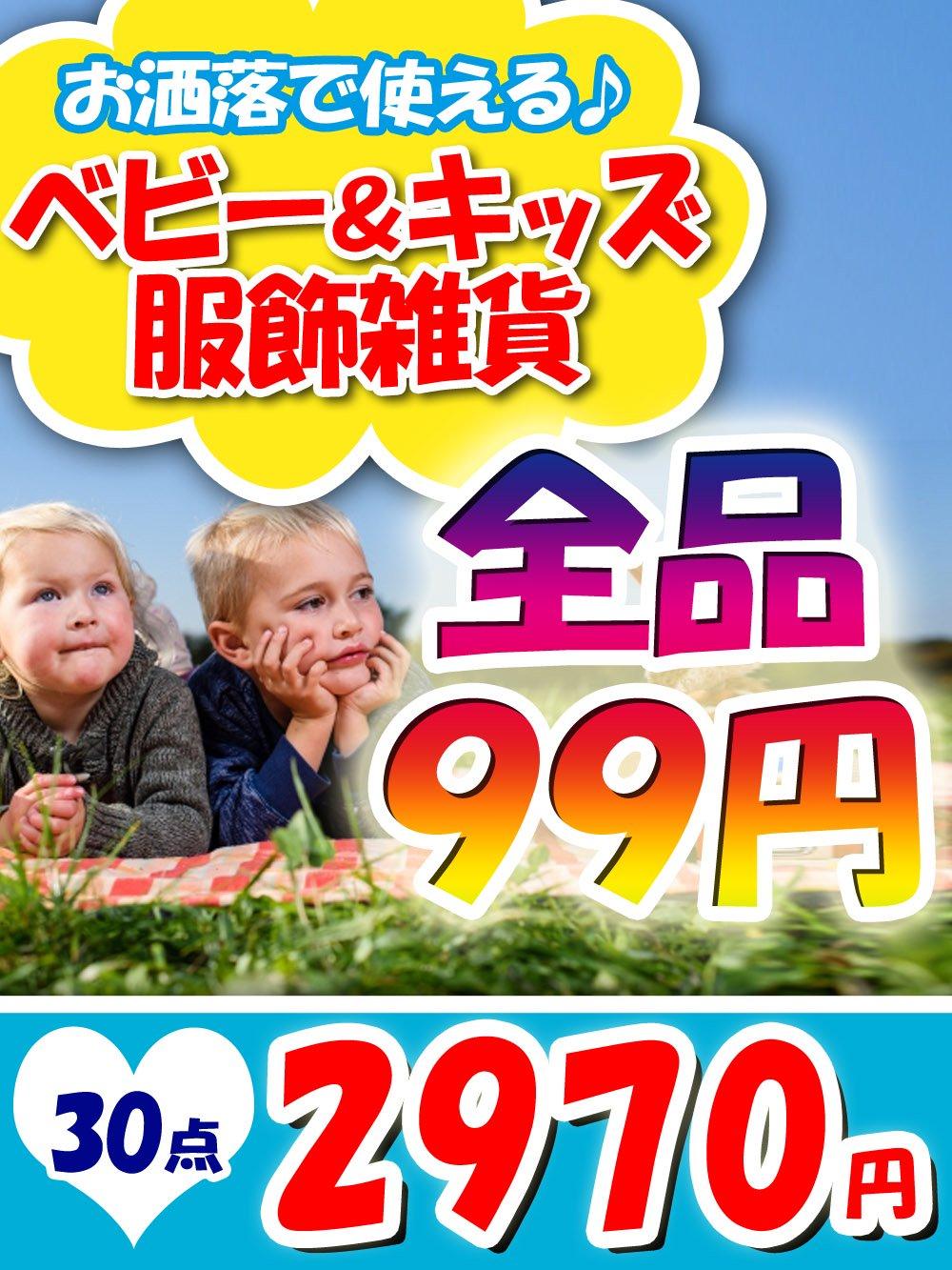 【キッズ雑貨全品99円】大注目!お洒落で使える服飾雑貨アラカルト【30点】@99