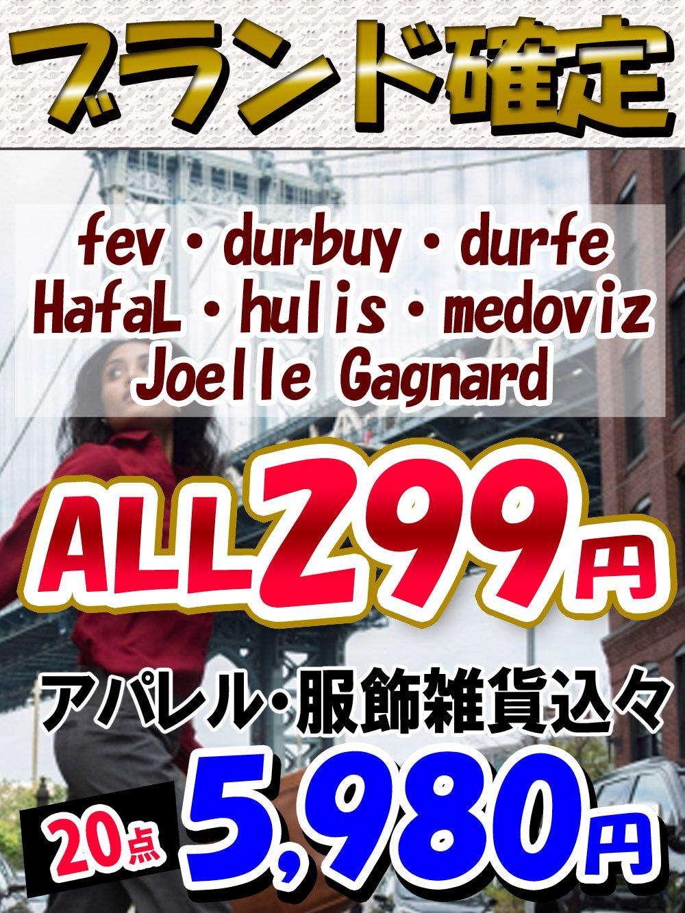 【ブランド確定】fev・durbuy・durfe・HafaL・hulis・medoviz・Joelle Gagnard よりアパレル服飾雑貨込々アラカルト!!【20点】299円