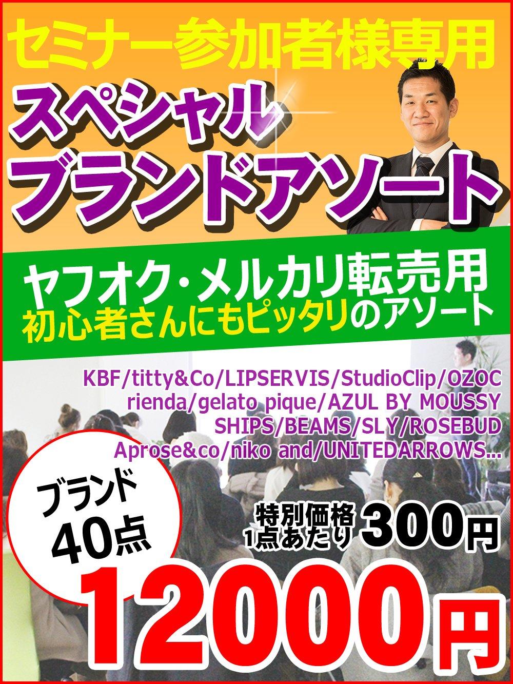 【東京セミナー参加者様限定】スペシャルアソート【40点】@300