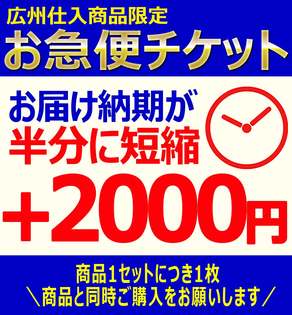 【お急ぎ便チケット2000円】広州仕入れ商品限定