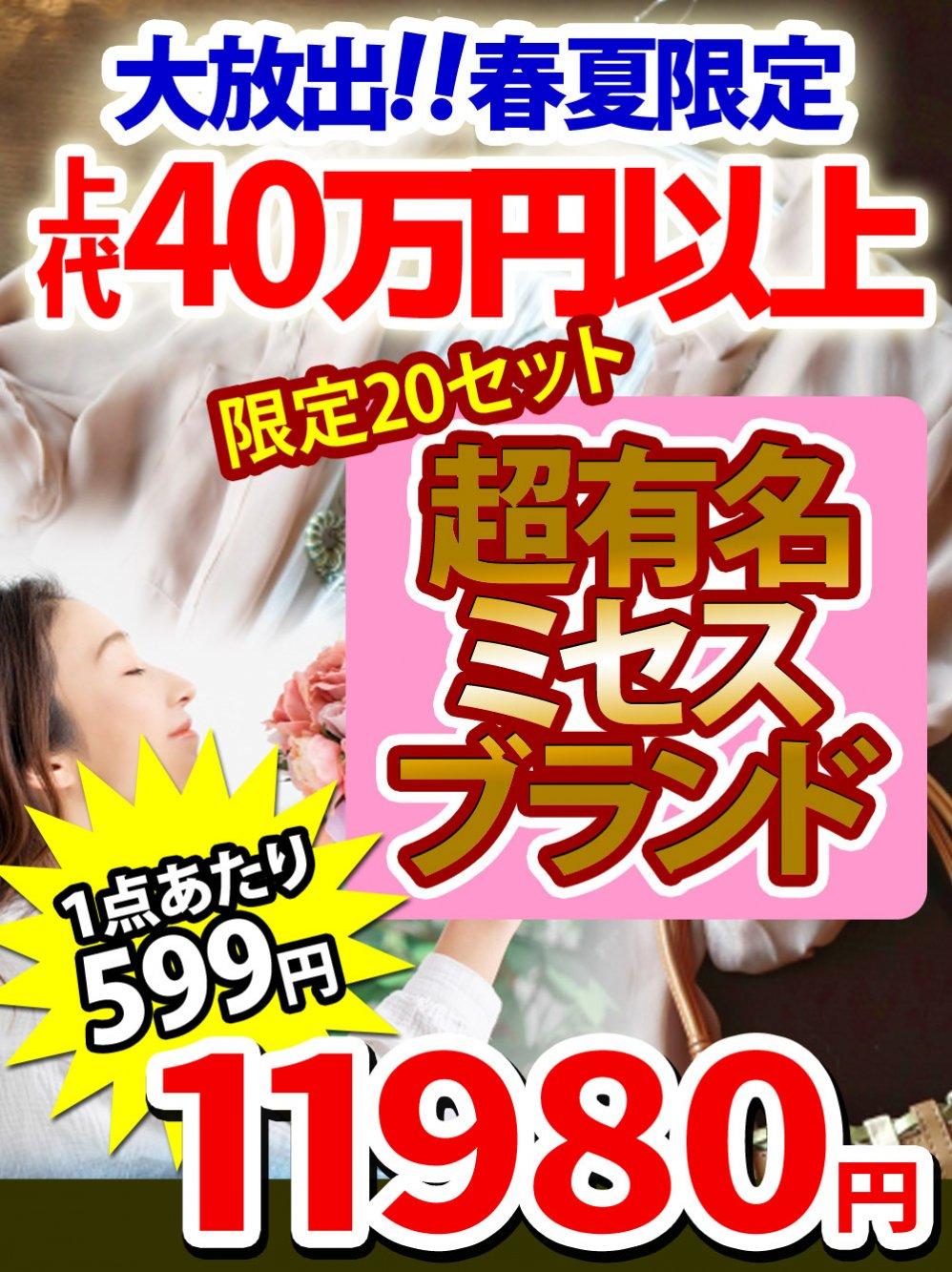 10セット限定追加!【ミセス超有名ブランド】大放出SS限定上代40万円以上入って@599【20点】