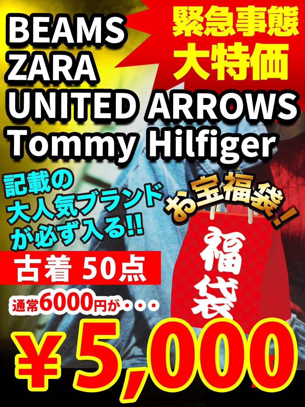 【今回限り5000円】BEAMS・ZARA・UNITED ARROWS・Tommy Hilfiger】記載の大人気ブランドが必ずはいるお宝古着福袋!【50点】