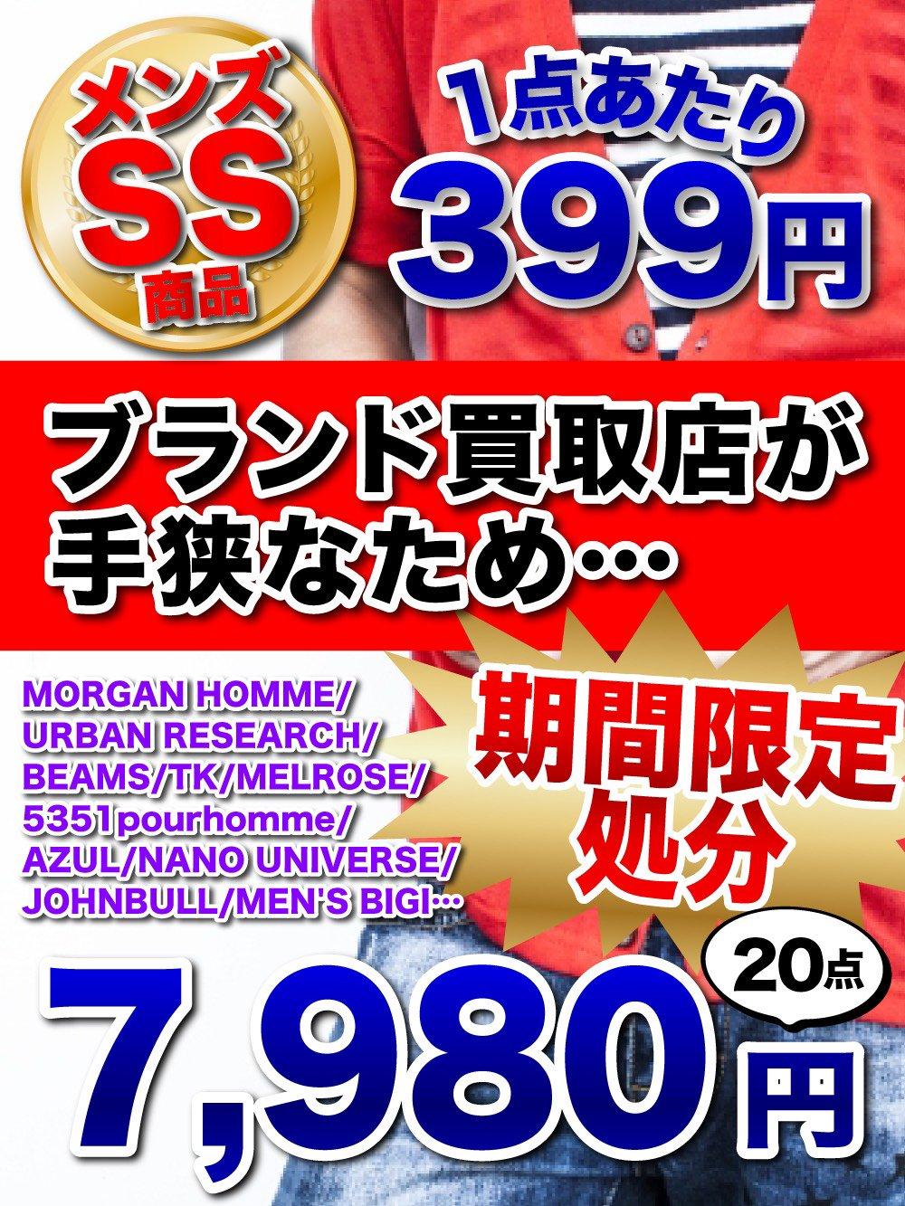 【メンズSS商品】ブランド買取店が手狭なため期間限定処分@399【20点】