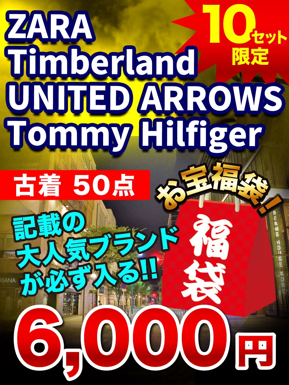 【ZARA・UNITED ARROWS・Tommy Hilfiger・Timberland】【限定10セット】【50点】【古着】記載の大人気ブランド必ずはいるお宝福袋!【6000円】