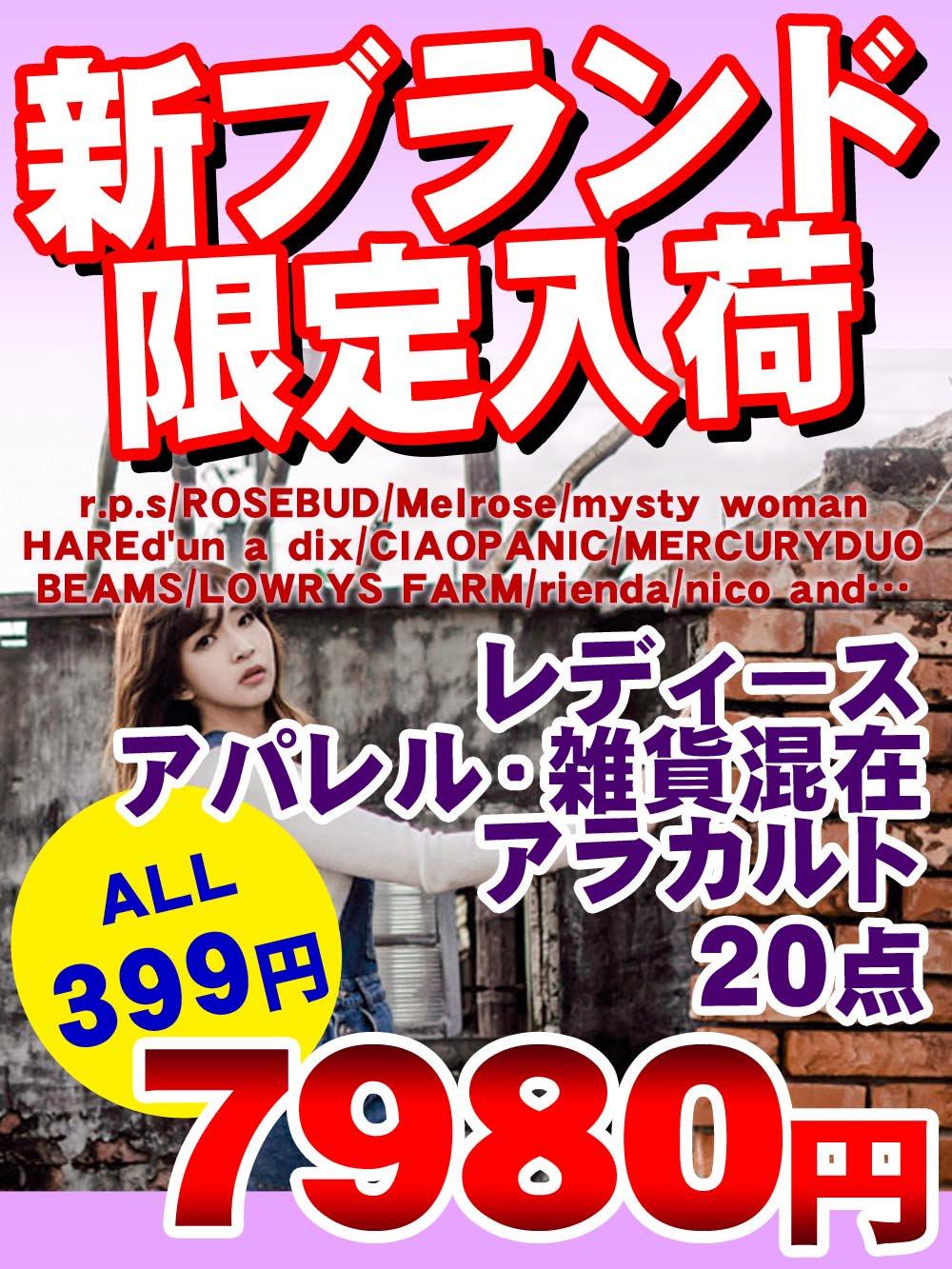【新ブランドが限定入荷】レディースアパレル・雑貨混在アラカルト!【20点】@399