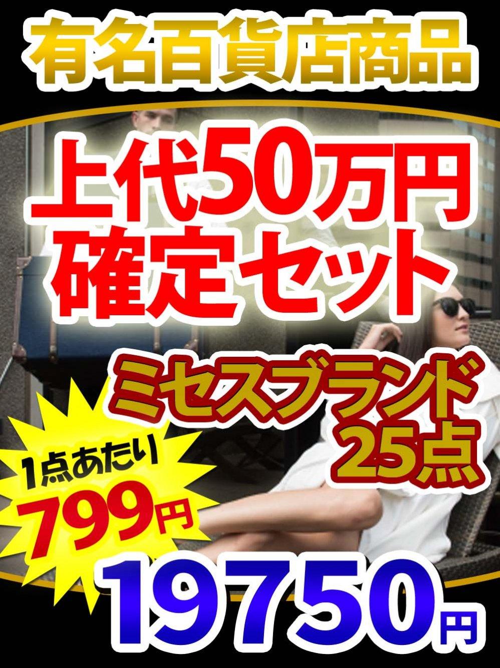 【有名百貨店商品】上代50万以上確定セット@799【25点】