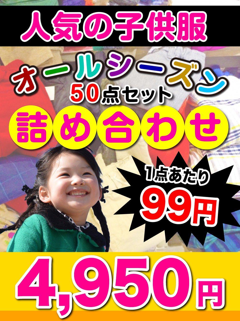 【人気の子供服50点セット】オールシーズン詰め合わせ@99