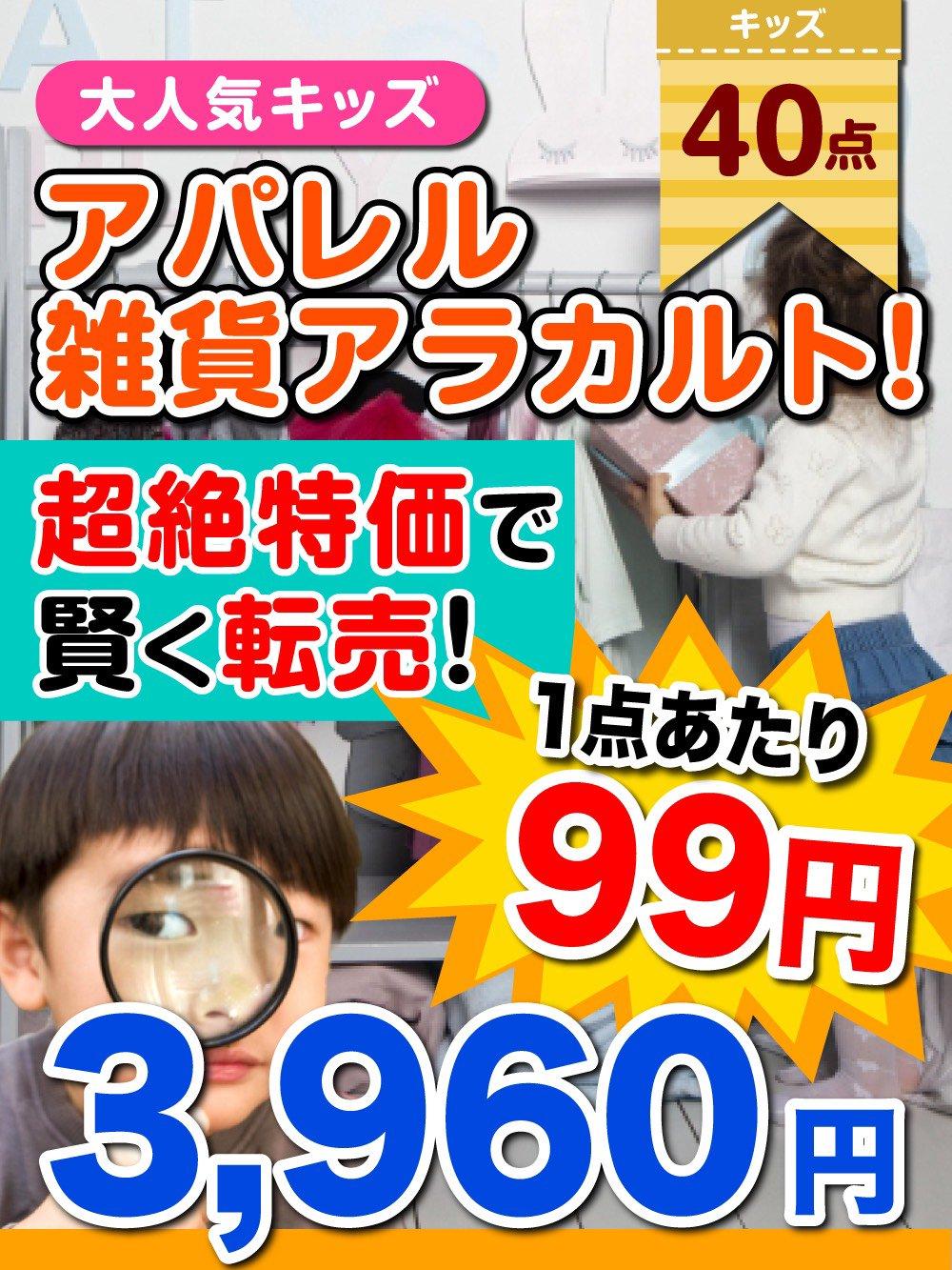 【キッズ】大人気キッズのアパレル・雑貨アラカルト!超絶特価で賢く転売!@99【40点セット】