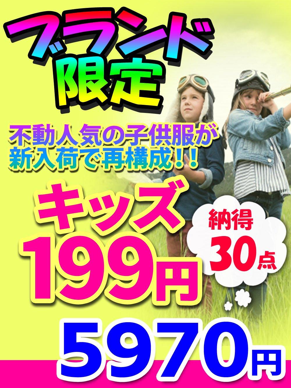 【ブランド限定キッズ199円】不動人気の子供服が再構成で登場!【30点】@199