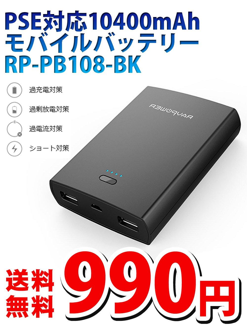 【送料無料】PSE対応■モバイルバッテリー10400mAh■RP-PB108【990円】定価4,378円