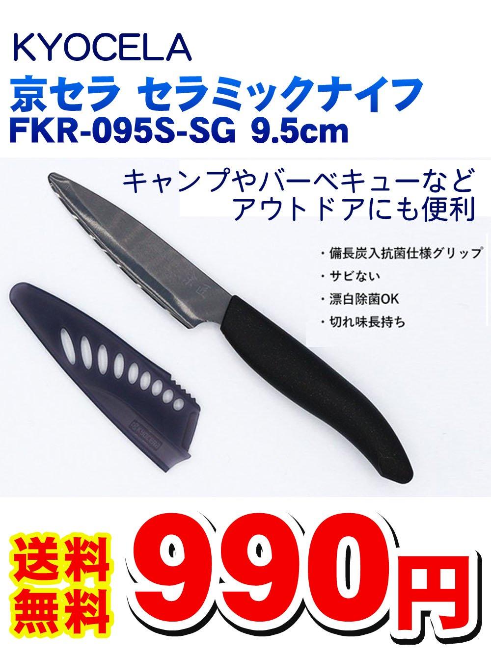 送料無料【京セラ セラミックナイフ990円】FKR-095S-SG 9.5cm ペティナイフ アウトドアにも♪