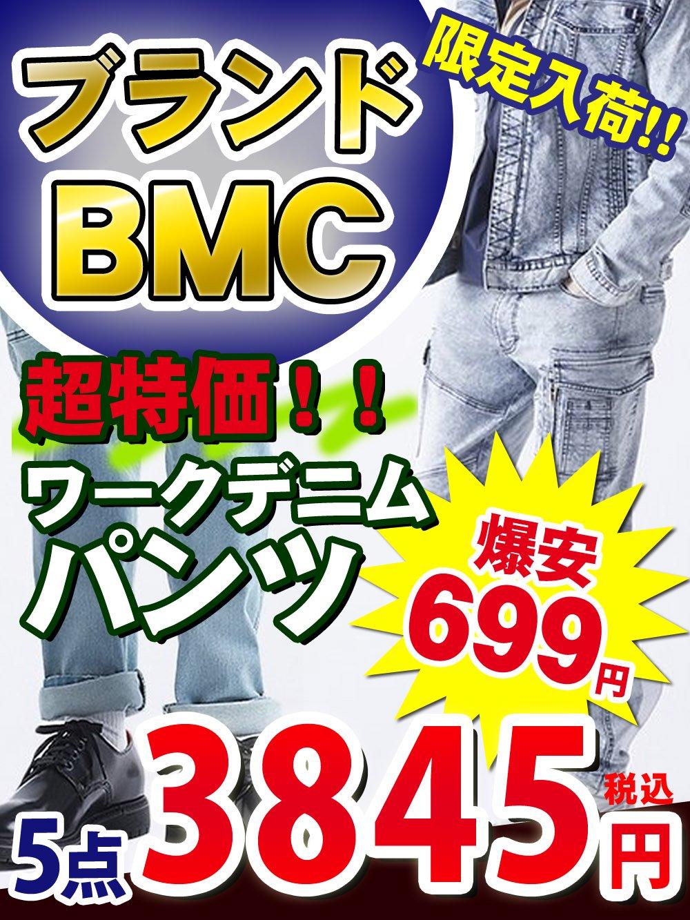 【超特価!】ブランドBMCワークデニムパンツ!【5点】@699