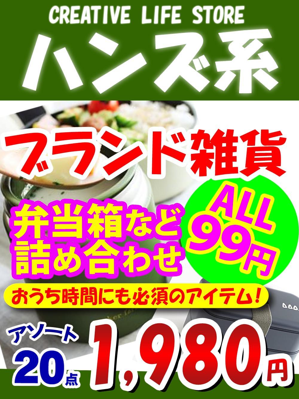初入荷!【ハンズ系ブランド雑貨99円】弁当箱等詰め合わせ【20点】@99