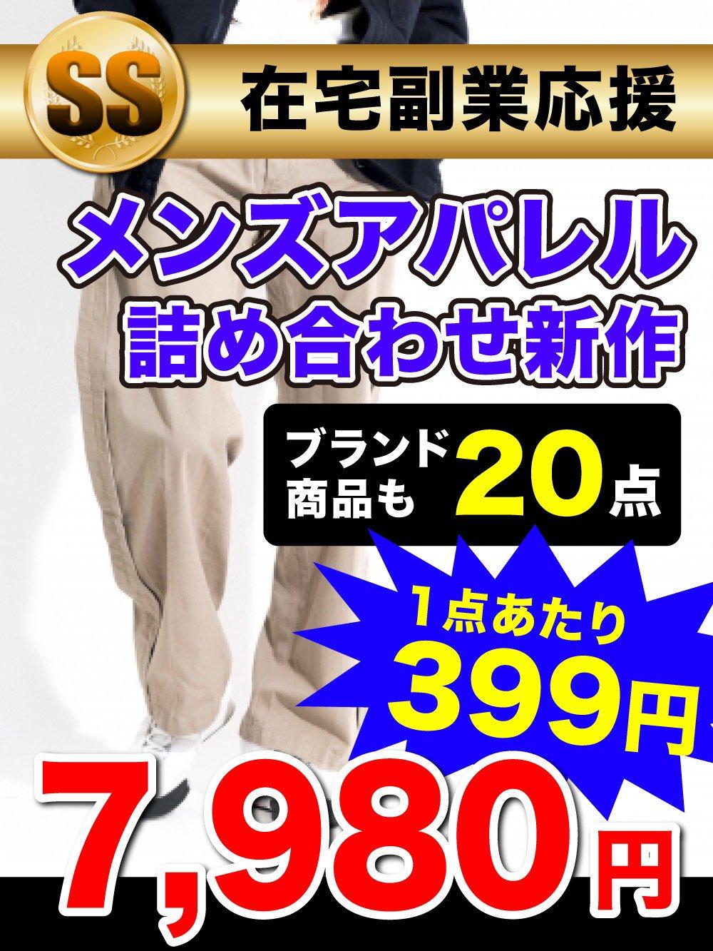 【在宅副業応援】メンズアパレル春夏詰め合わせ!新作ブランド商品も多数【20点】@399