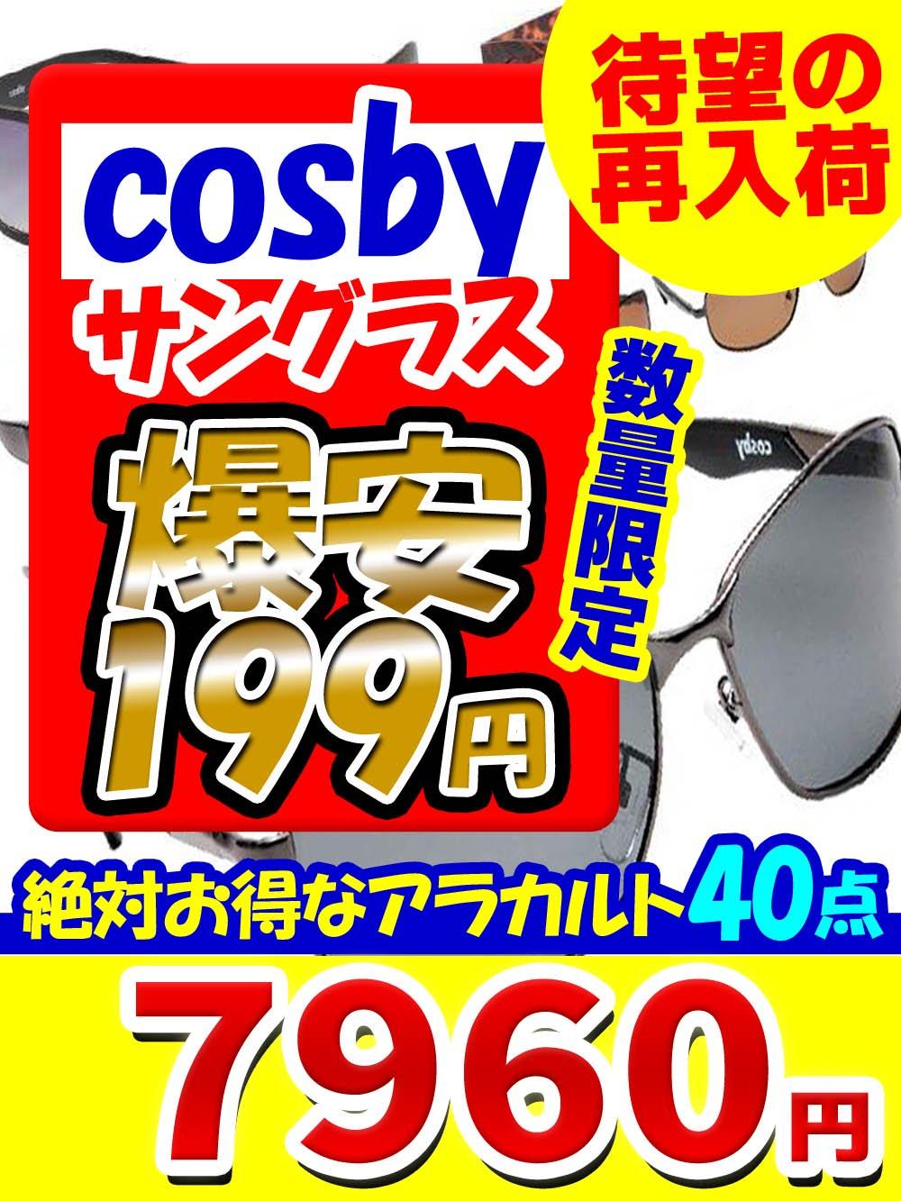 【激安299円】COSBYサングラス!絶対お得なアラカルト!【20点】5980円