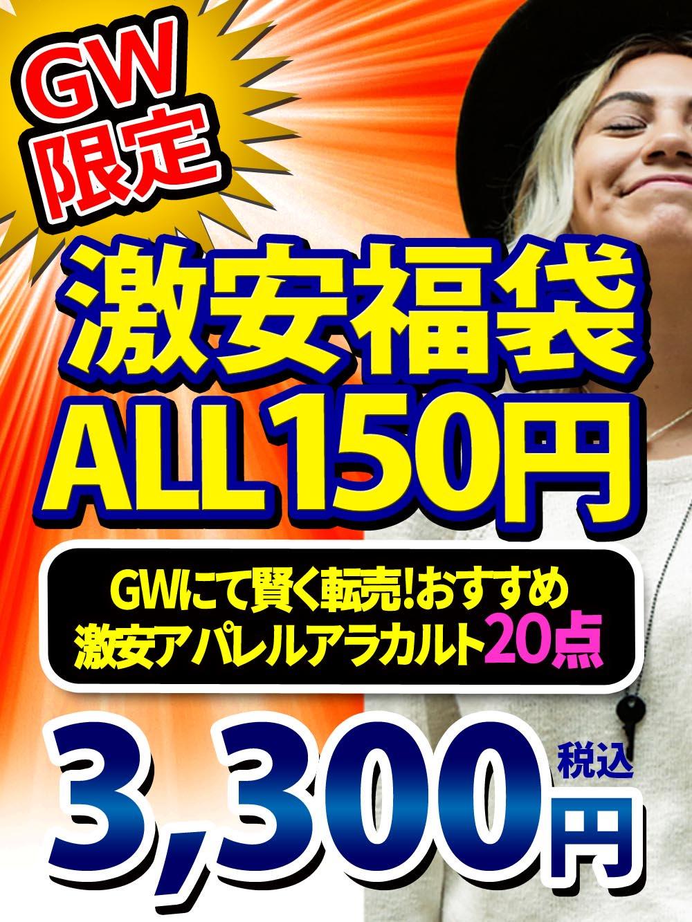 【激安福袋ALL150円】GWにて賢く転売!おすすめ激安アパレルアラカルト!【20点】@150