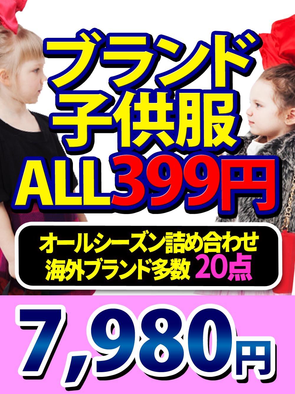 【ブランド子供服】オールシーズン詰め合わせ!海外ブランド多数20点@399
