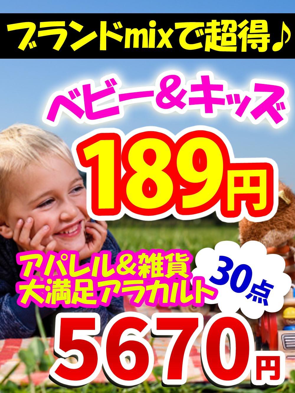 【ブランドMIX!ベビー&キッズ189円】アパレル&雑貨大満足アラカルト!【30点】@189