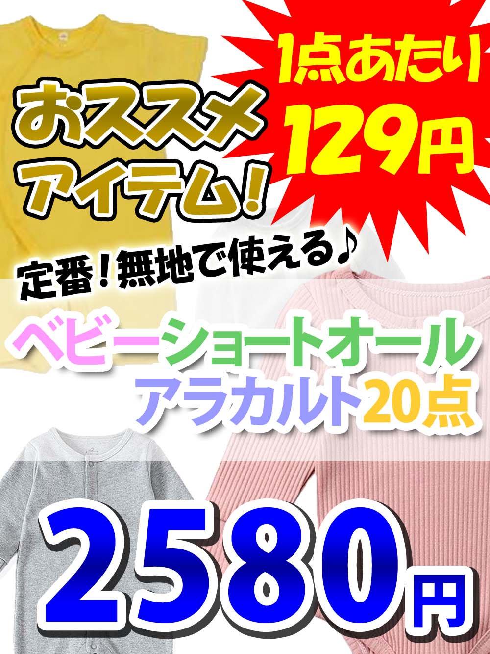 【おすすめ!】無地ベビーショートオールアラカルト!【20点】@129