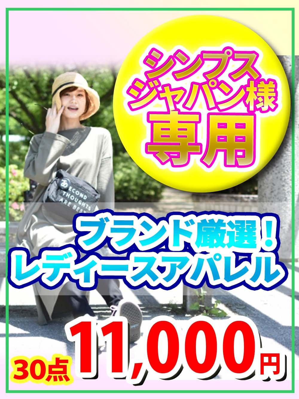 【シンプスジャパン様専用】ブランド厳選!レディースアパレル 【30点】11,000円