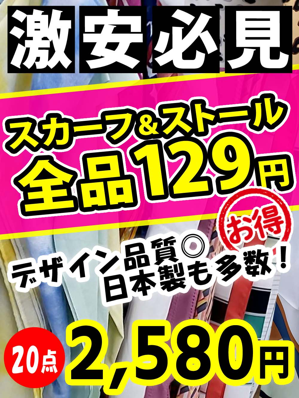 【激安必見!】日本製も多数あります!スカーフ&ストールアラカルト!【20点】@129