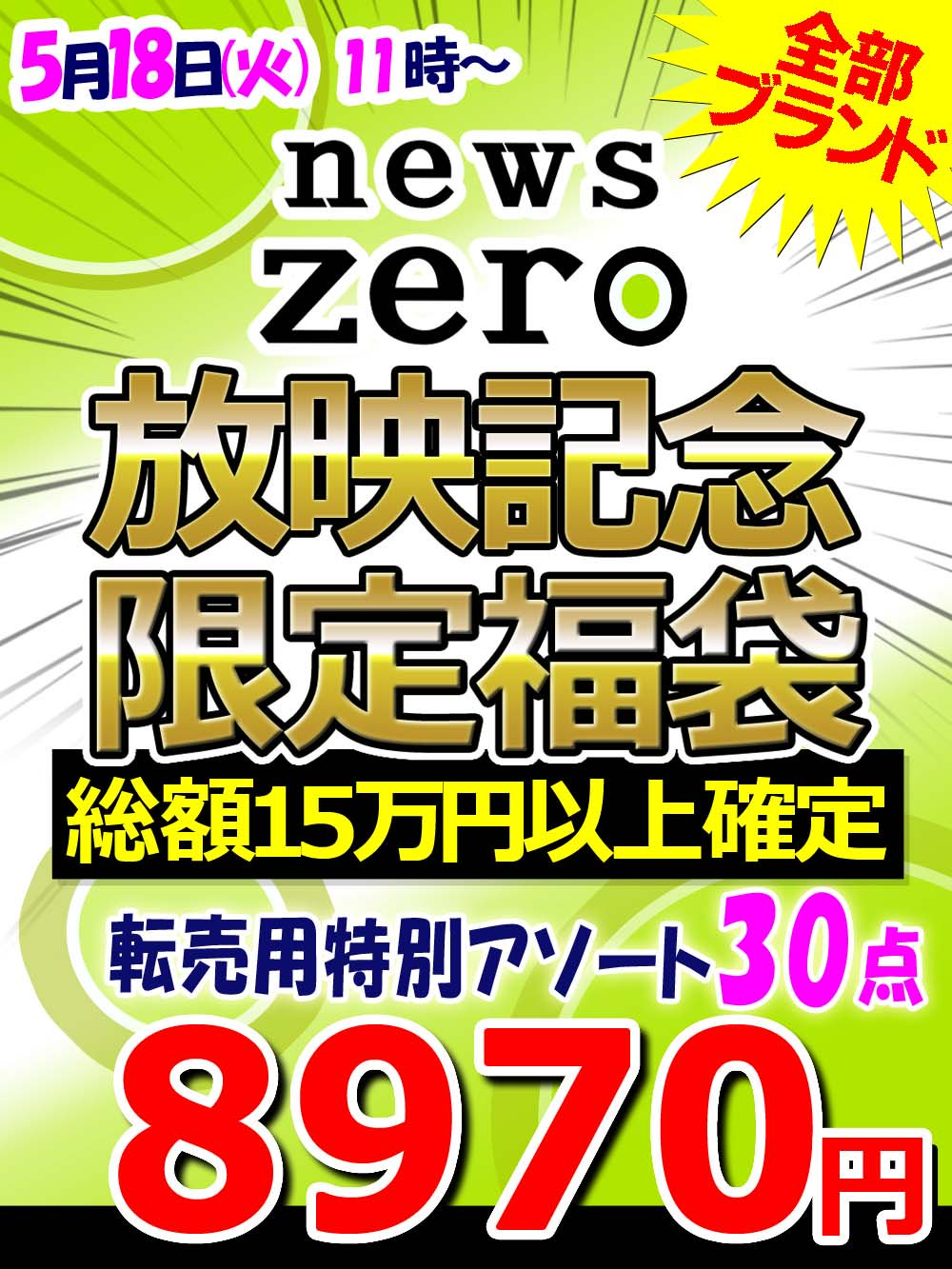 【news zero】テレビ放映記念★総額15万円以上確定特別福袋 【転売用ブランド30点】8970円