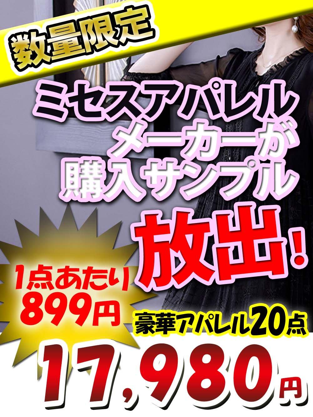 【数量限定】ミセスアパレルメーカーが購入サンプル放出【20点】@899