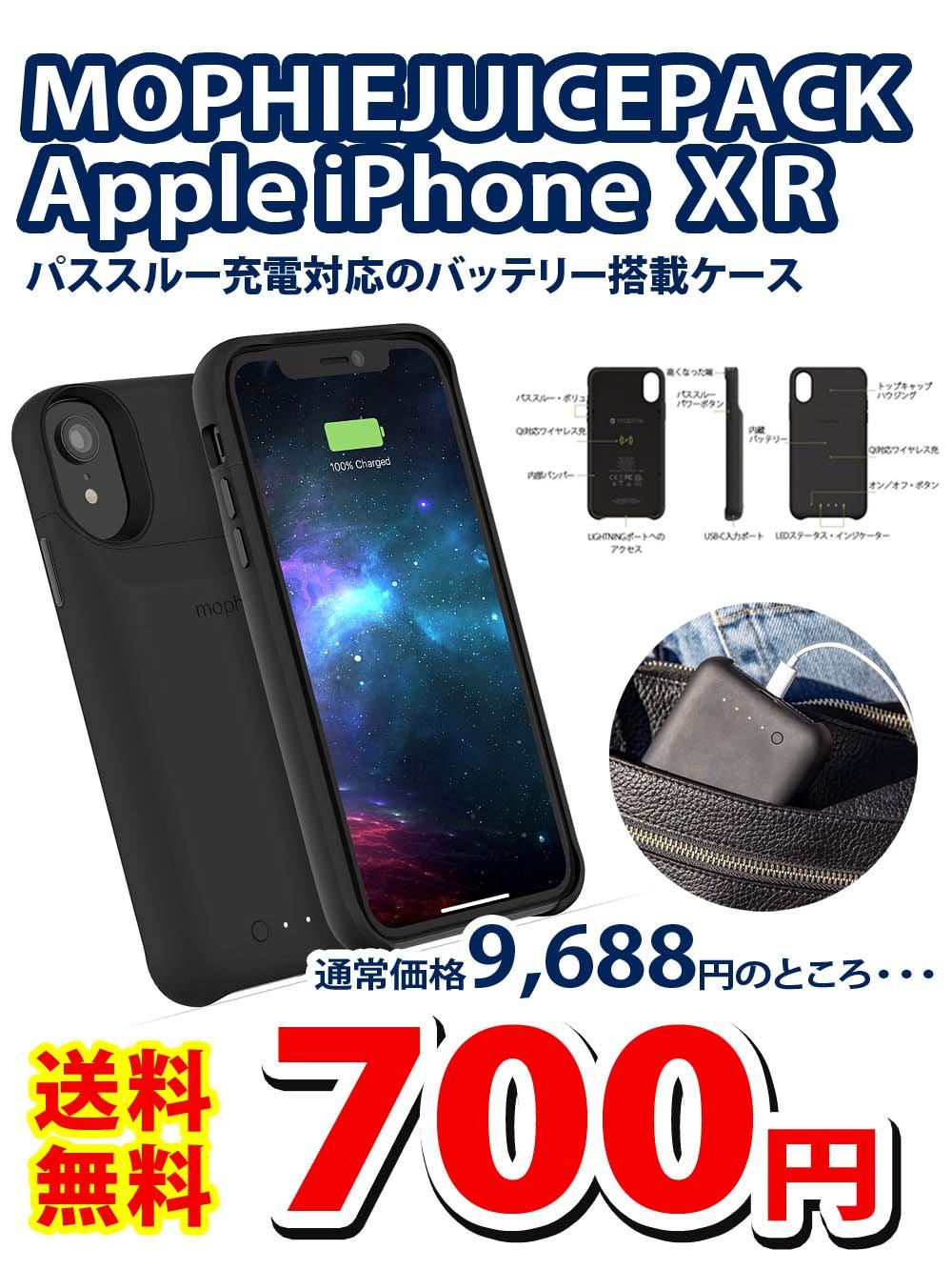 【送料無料】mophie juice pack Access Apple iPhone X / XR【700円】定価9688円