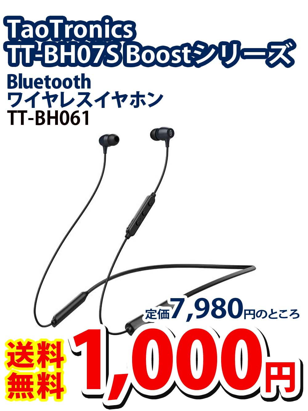 【送料無料】TT-BH061-BK(ブラック) TT-BH07S Plusシリーズ ワイヤレスイヤホン【1000円】定価9688円