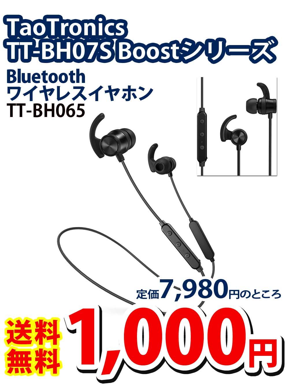 【送料無料】TT-BH065 TT-BH07S Boostシリーズ ワイヤレスイヤホン(ブラック、レッド)【1000円】定価9688円