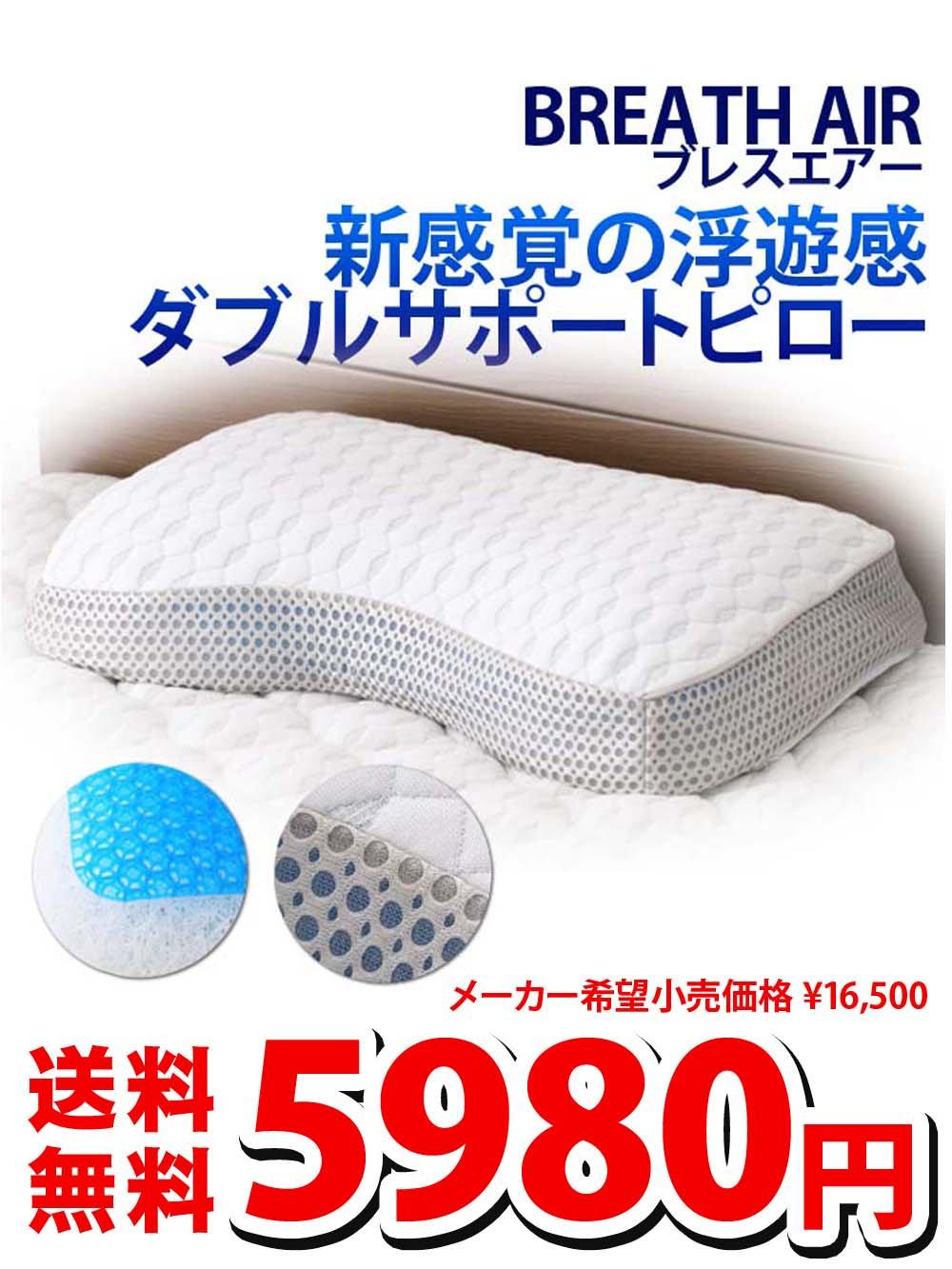 【送料無料】モリリン ブレスエアー ダブルサポートピロー 新感覚の浮遊感 5980円