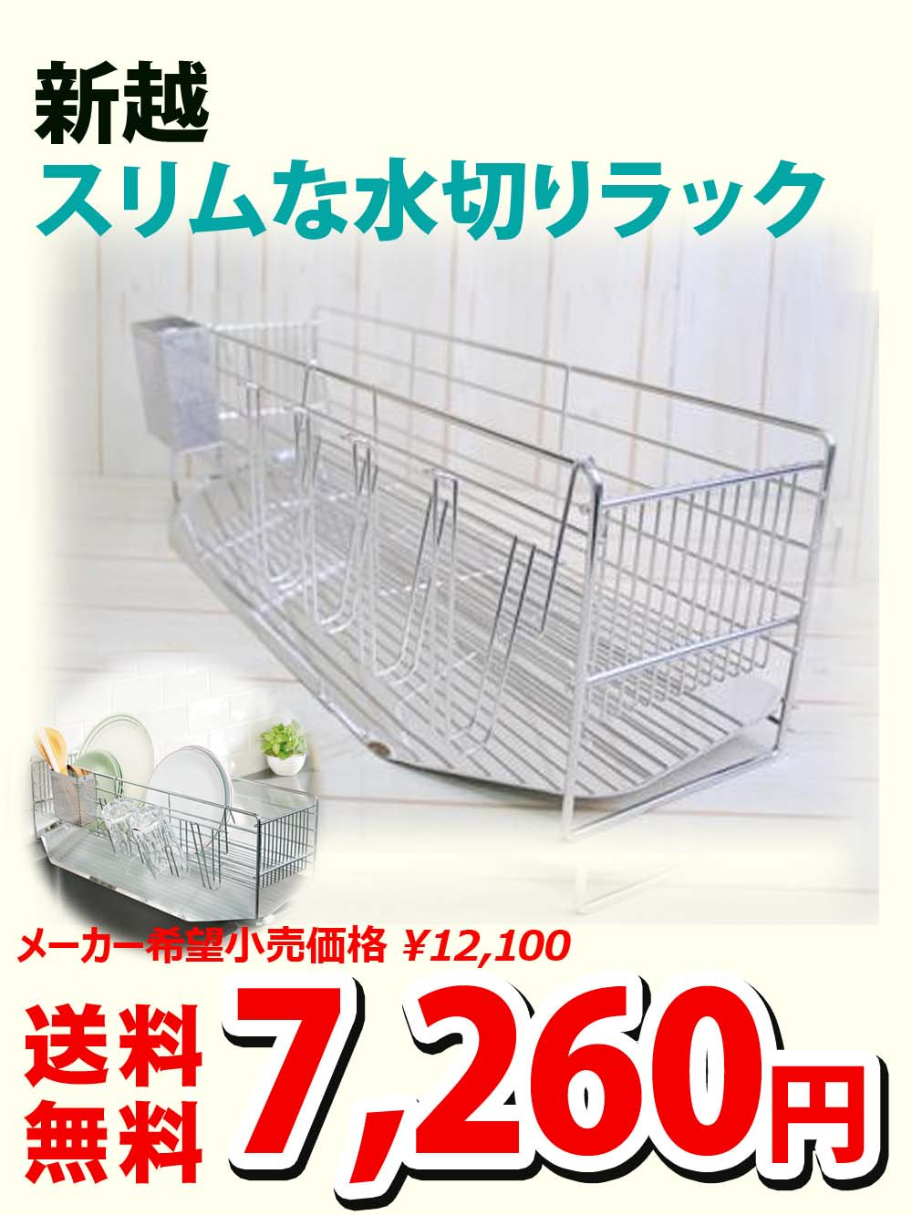 【送料無料】新越 スリムな水切りラック 定価12,100円【7260円】
