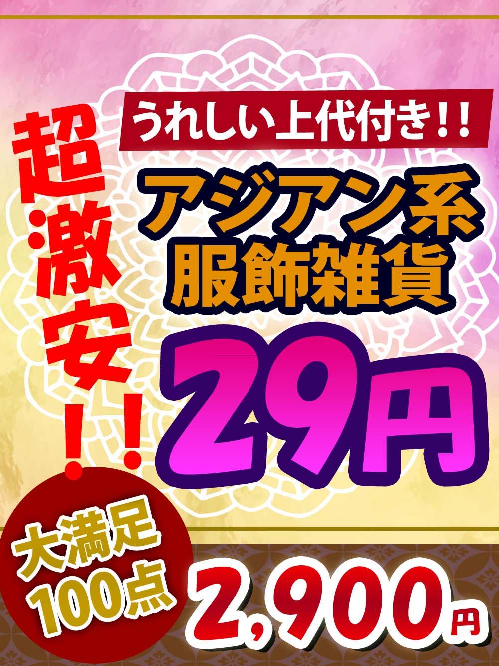 【超激安29円!】うれしい上代付きアジアンテイストの服飾雑貨アラカルト!100点@29