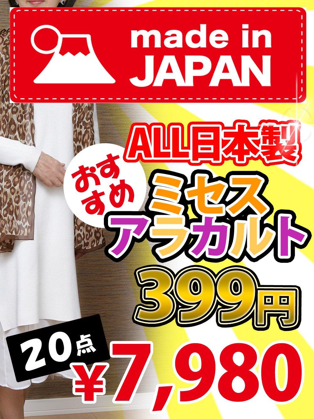 【ALL日本製】おすすめミセスアパレルアラカルト!20点@399