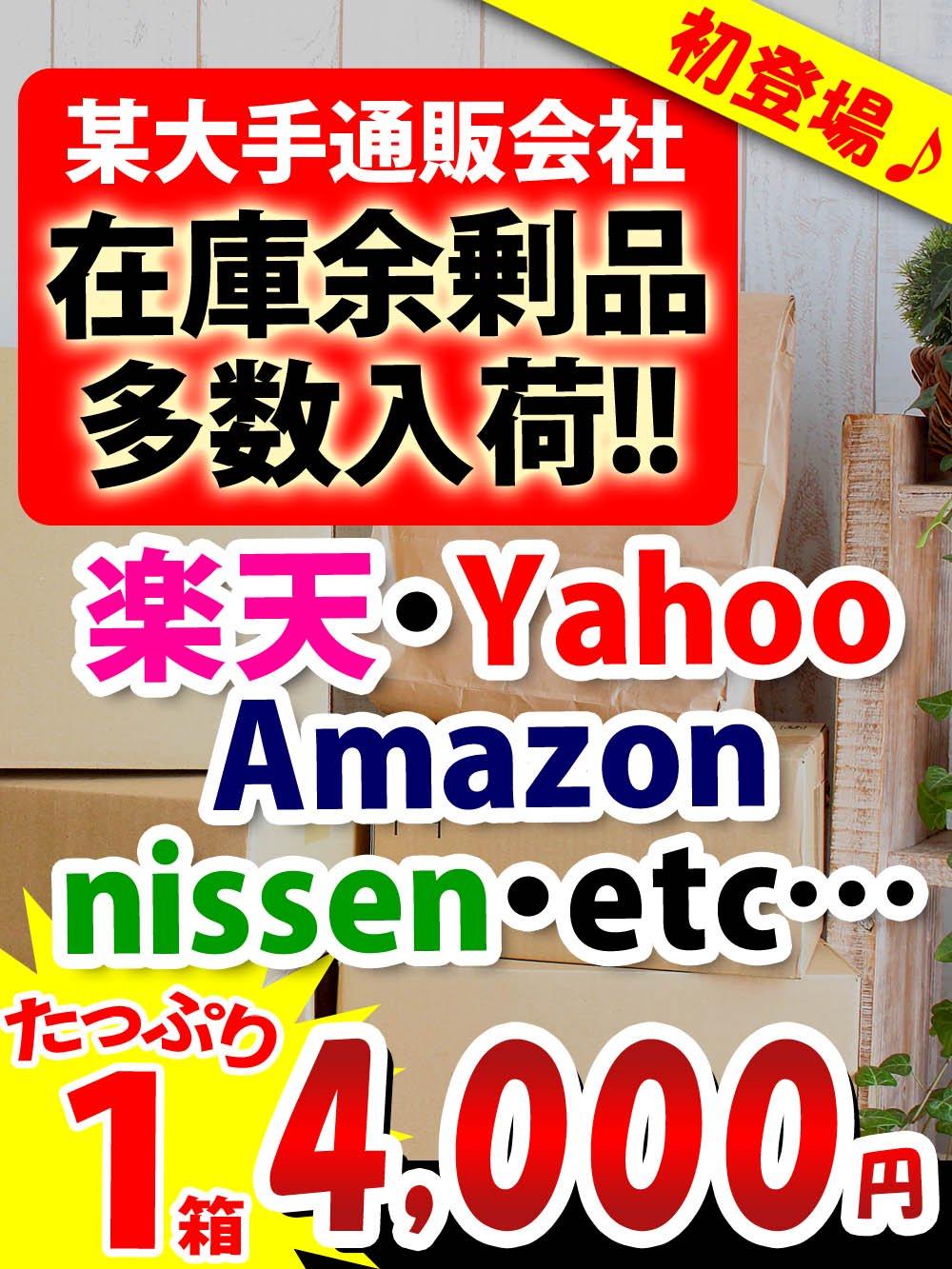 【某大手通販会社】楽天・Yahoo・Amazon・nissen・etc…初登場!在庫余剰品が多数入荷 【1箱】@4000