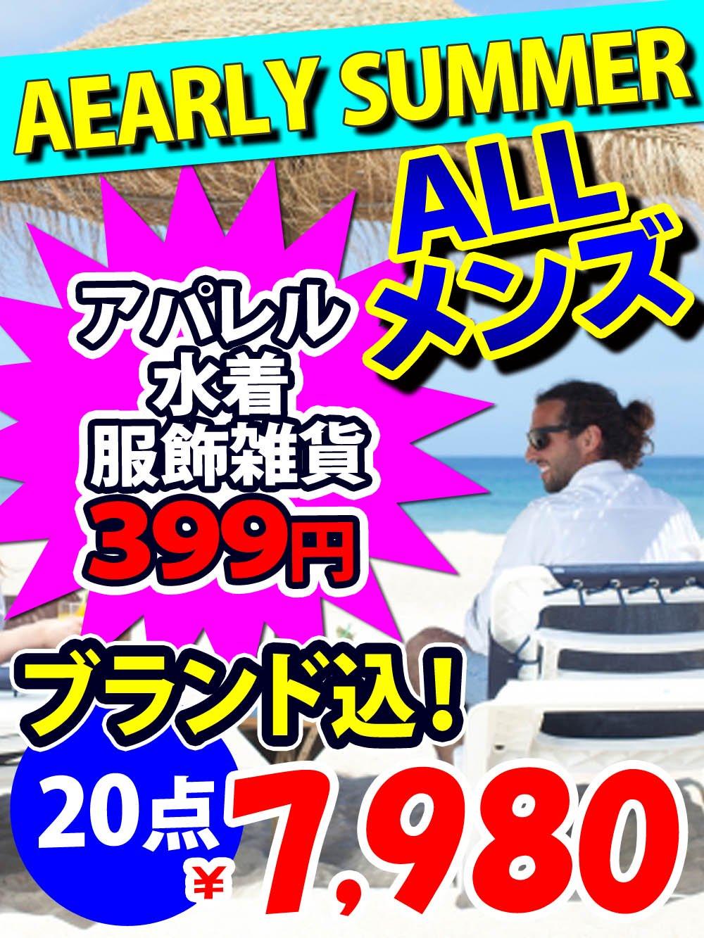 【ALLメンズ】EARLY SUMMER ブランド込 アパレル 水着 服飾雑貨【20点】@399